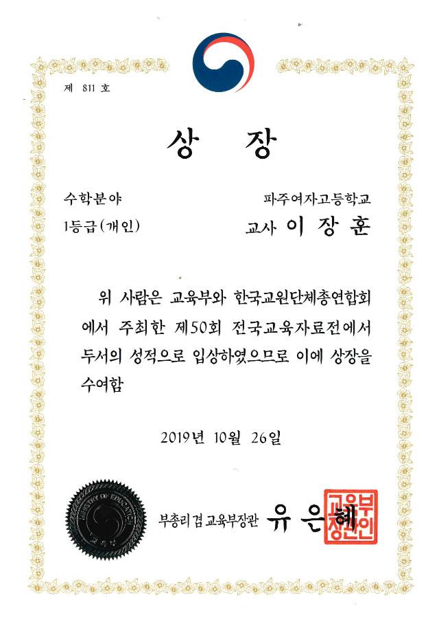 23_교육자료전_교육부장관상(2019).jpg