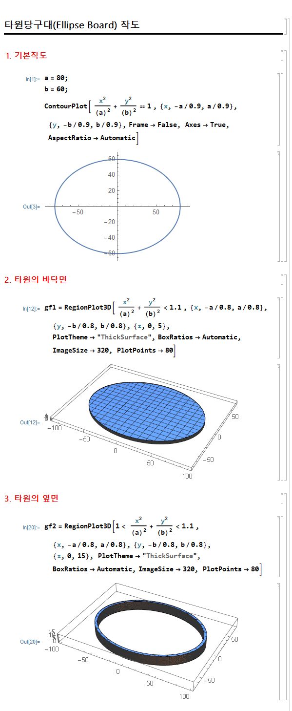 mathematica-1.png