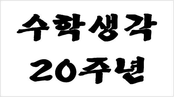600_텍스트(수학생각20주년).png