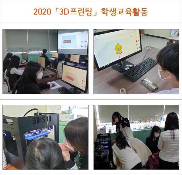 3D교육활동모습_1.png